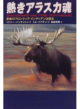 熱きアラスカ魂 最後のフロンティア・インディアンは語る