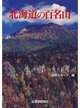 北海道の百名山