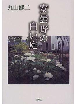 安曇野の白い庭