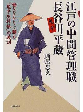 江戸の中間管理職長谷川平蔵 働きざかりに贈る『鬼平犯科帳』の教訓