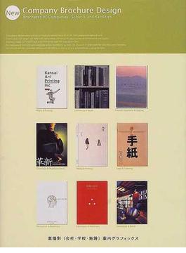 New company brochure design Brochures of companies,schools and facilities