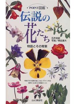 伝説の花たち 物語とその背景