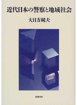 Book's Cover of近代日本の警察と地域社会