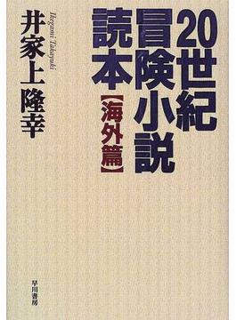 20世紀冒険小説読本 海外篇