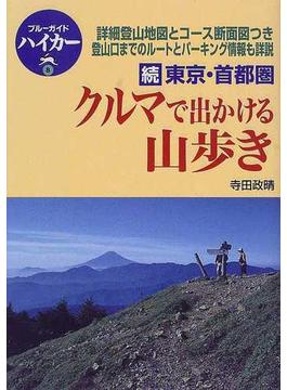 東京・首都圏クルマで出かける山歩き 続