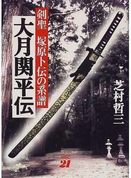 大月関平伝 剣聖塚原卜伝の系譜