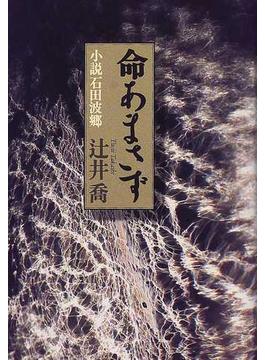 命あまさず 小説石田波郷