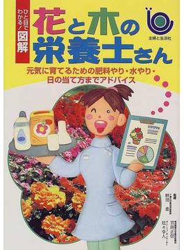 花と木の栄養士さん 元気に育てるための肥料やり・水やり・日の当て方までアドバイス