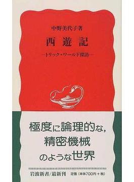 西遊記 トリック・ワールド探訪(岩波新書 新赤版)