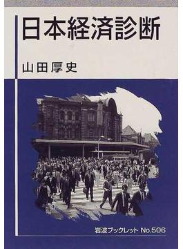 日本経済診断(岩波ブックレット)