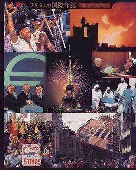 ブリタニカ国際年鑑 2000