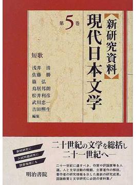 新研究資料現代日本文学 第5巻 短歌
