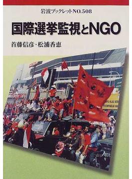 国際選挙監視とNGO(岩波ブックレット)