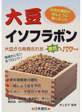 大豆イソフラボン 女性の病気がほんとうに良くなった 大豆から発見された驚異のパワー 環境ホルモンをブロック!
