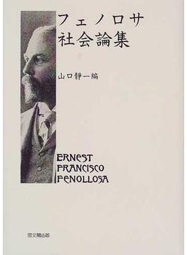 フェノロサ社会論集