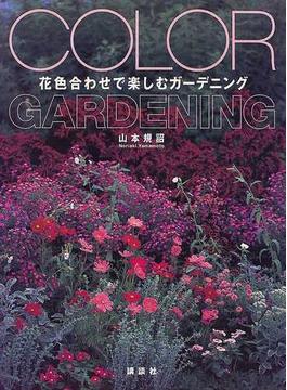 花色合わせで楽しむガーデニング Color gardening
