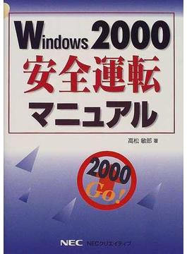 Windows 2000安全運転マニュアル