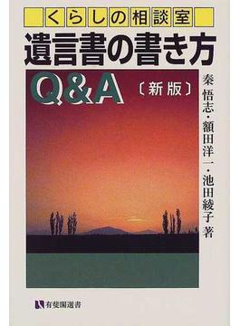 遺言書の書き方Q&A くらしの相談室 新版(有斐閣選書)