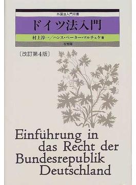 ドイツ法入門 改訂第4版