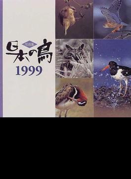 日本の鳥 写真集 1999