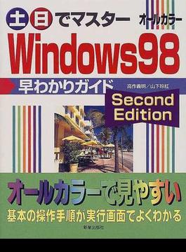 土日でマスターWindows98早わかりガイドSecond Edition