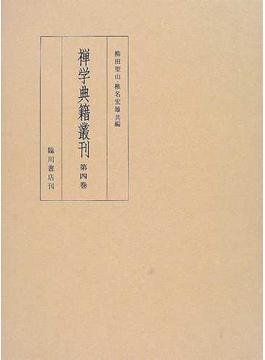 禅学典籍叢刊 影印 第4巻