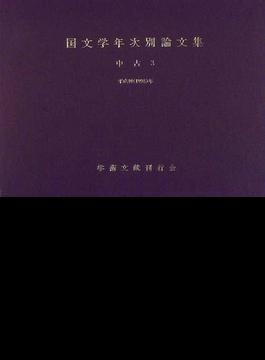国文学年次別論文集 中古3平成10(1998)年