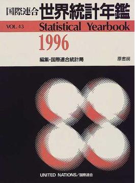 世界統計年鑑 平成12年日本語版 43集(1996)