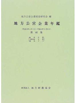 地方公営企業年鑑 第46集(平成10年度)3 総括 水道 工業用水道 交通 電気 ガス