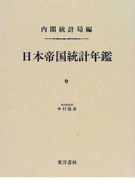 日本帝国統計年鑑 復刻版 9