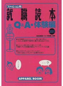 ファッション界就職読本 Q&A・体験編2001
