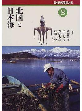 日本民俗写真大系 8 北国と日本海