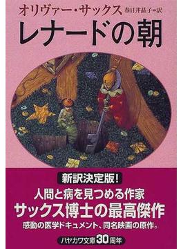 レナードの朝(ハヤカワ文庫 NF)
