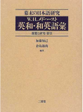 W.H.メドハースト英和・和英語彙 複製と研究・索引