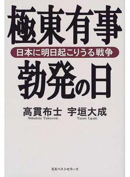 極東有事勃発の日 日本に明日起こりうる戦争