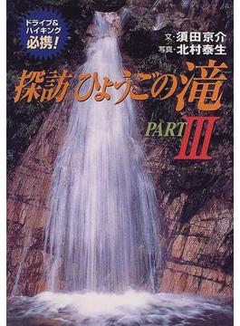 探訪ひょうごの滝 Part3