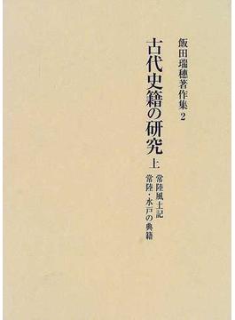 飯田瑞穂著作集 2 古代史籍の研究 上 常陸風土記 常陸・水戸の典籍