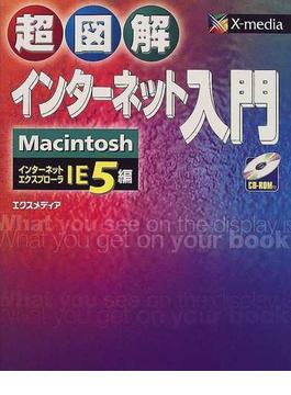 超図解インターネット入門 Macintosh IE5編