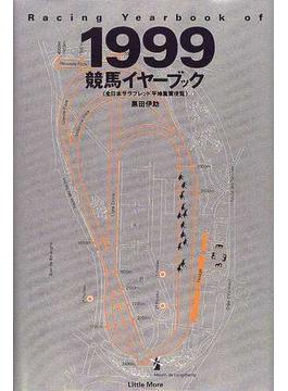 競馬イヤーブック 全日本サラブレッド平地重賞便覧 1999
