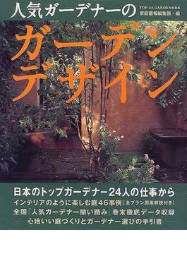 人気ガーデナーのガーデンデザイン Japanese top 24 gardeners