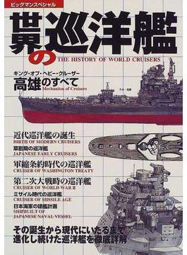 世界の巡洋艦(ビッグマン・スペシャル)