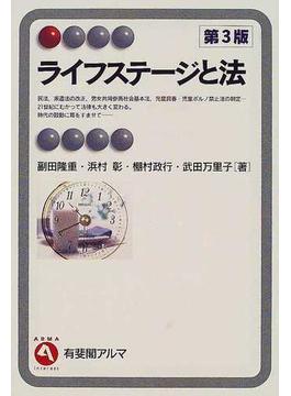 ライフステージと法 第3版(有斐閣アルマ)