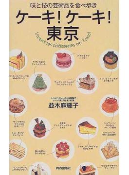 ケーキ!ケーキ!東京 味と技の芸術品を食べ歩き