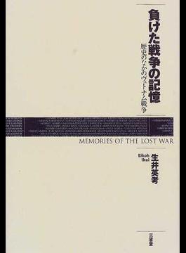 負けた戦争の記憶 歴史のなかのヴェトナム戦争