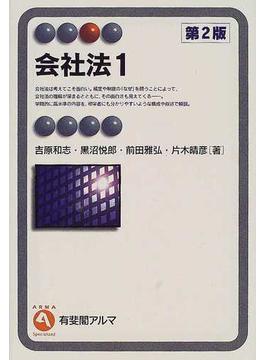 会社法 第2版 1(有斐閣アルマ)
