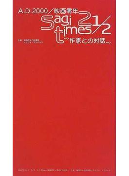 Sagi times 2・1/2 A.D.2000/映画零年 作家との対話