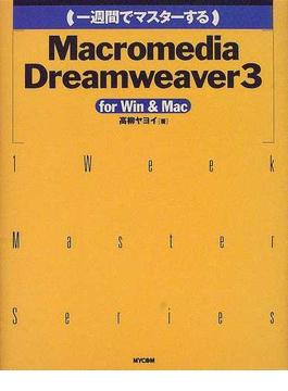 一週間でマスターするMacromedia Dreamweaver 3 for Win & Mac