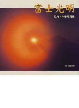 富士光明 竹内トキ子写真集