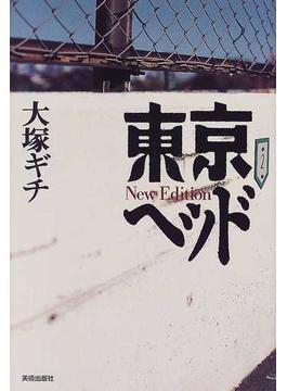 東京ヘッド New edition