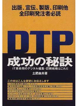 DTP成功の秘訣 IT革命期のデジタル編集・印刷戦略はこれだ
